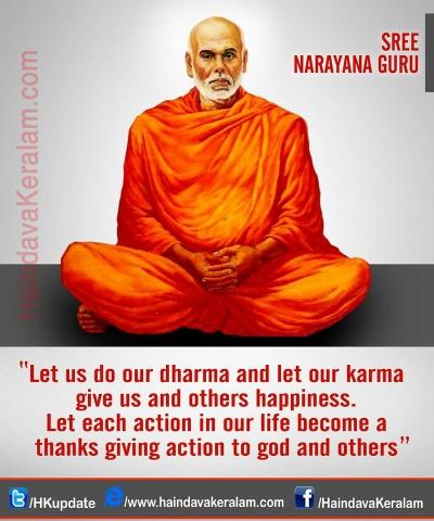 Sree Narayana Guru